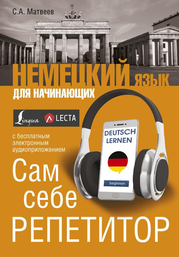 С. А. Матвеев Немецкий язык для начинающих. Сам себе репетитор (+ аудиоприложение LECTA) с а матвеев немецкий язык для начинающих сам себе репетитор аудиоприложение lecta