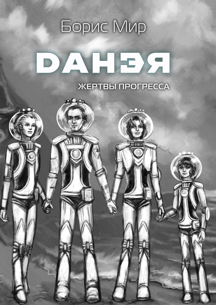 Обложка книги Данэя. Жертвы прогресса II, автор Борис Мир