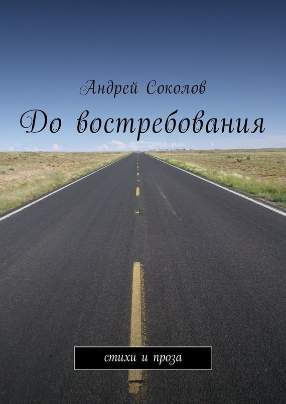 Андрей Соколов Довостребования. Стихи ипроза шубы