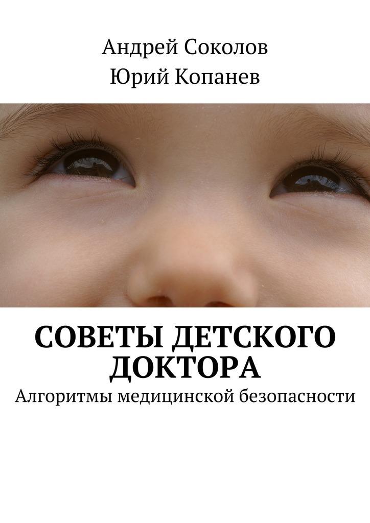 Юрий Копанев Советы детского доктора. Алгоритмы медицинской безопасности