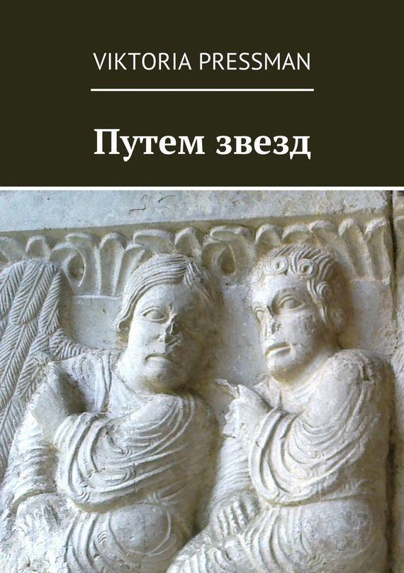 Viktoria Pressman Путем звезд ветцель р путь к себе в поисках свободы…