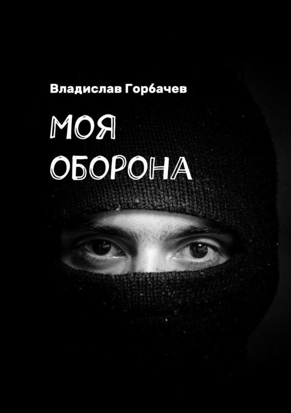 Владислав Горбачев Моя оборона что можно в дьюти фри в домодедово