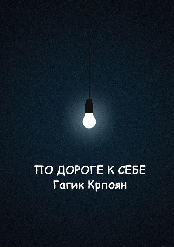 Гагик Крпоян бесплатно