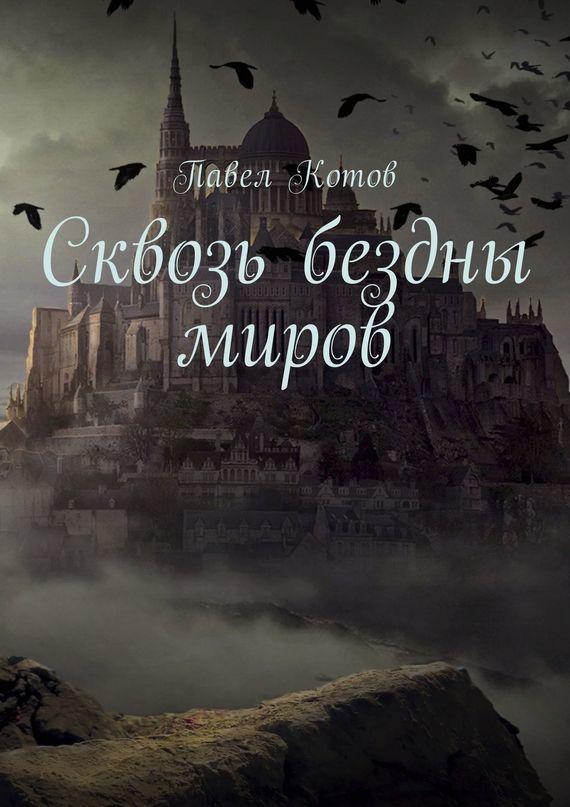 Павел Котов Сквозь бездны миров полководец