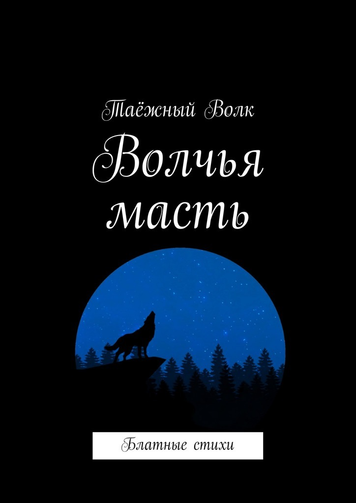 Таёжный Волк Волчья масть. Блатные стихи короленко д музыка слов книга стихов
