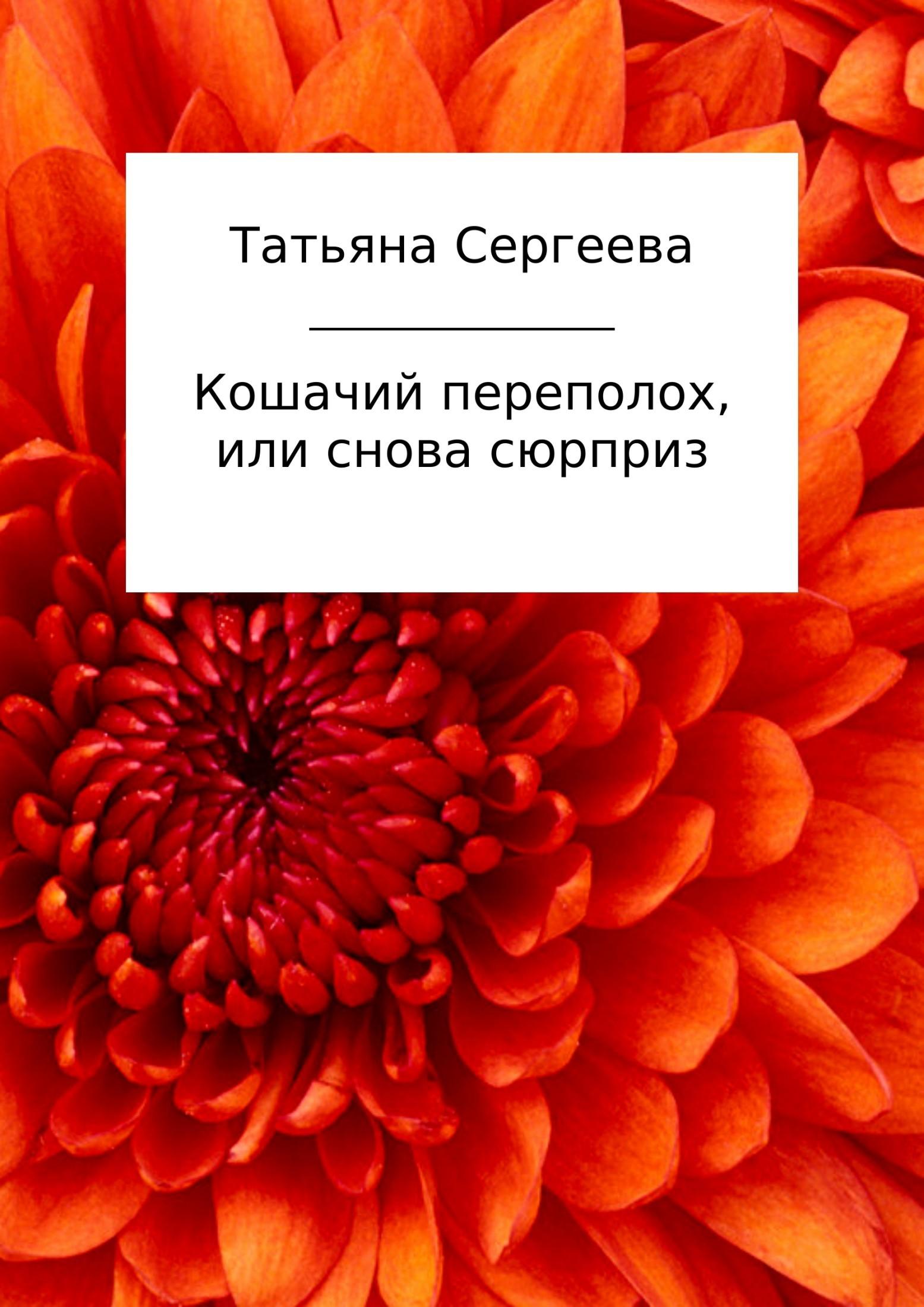Татьяна Сергеева. Кошачий переполох, или Снова сюрприз