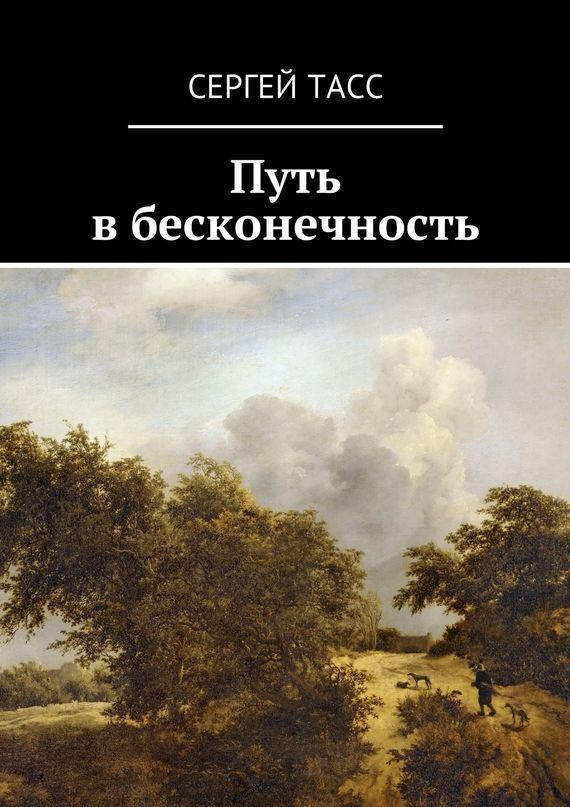 Сергей Тасс Путь вбесконечность сергей баричев петергофская дорога – 2