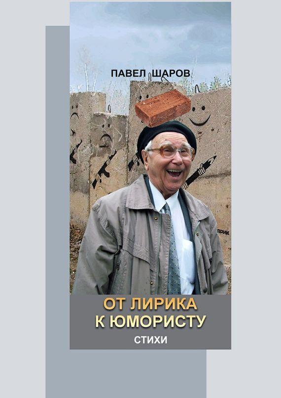 Павел Шаров Отлирика кюмористу. Стихи