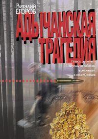 - Адычанская трагедия