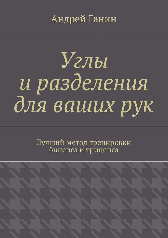 Андрей Ганин бесплатно