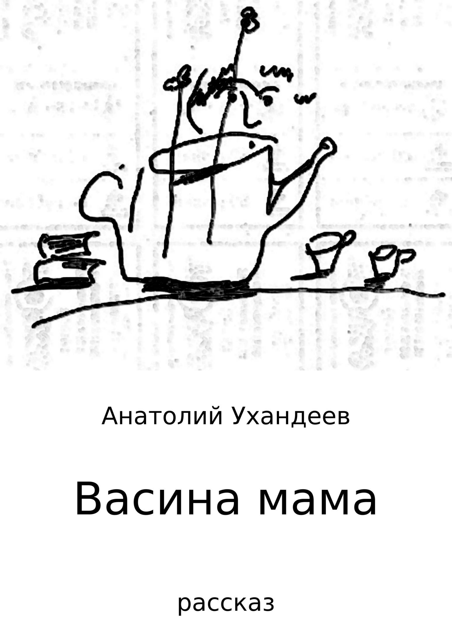 Васина мама