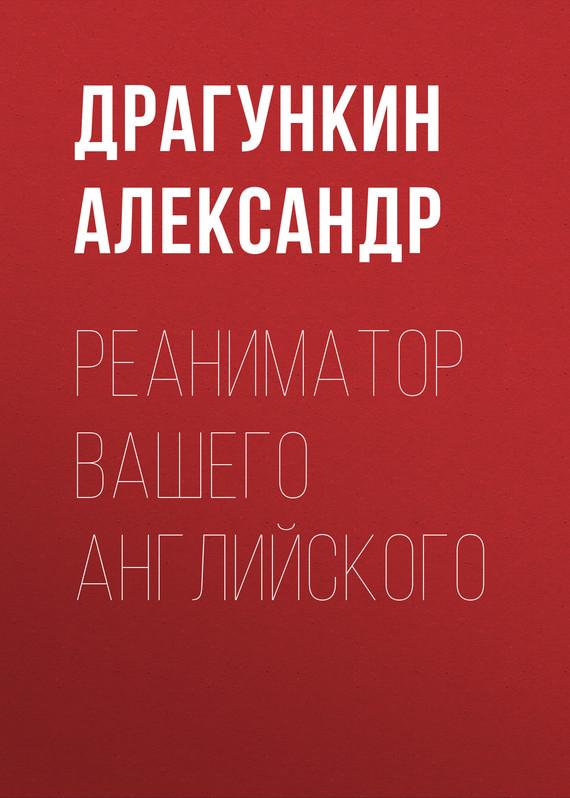 Александр Драгункин Реаниматор Вашего английского книгу элементарный английский для всех