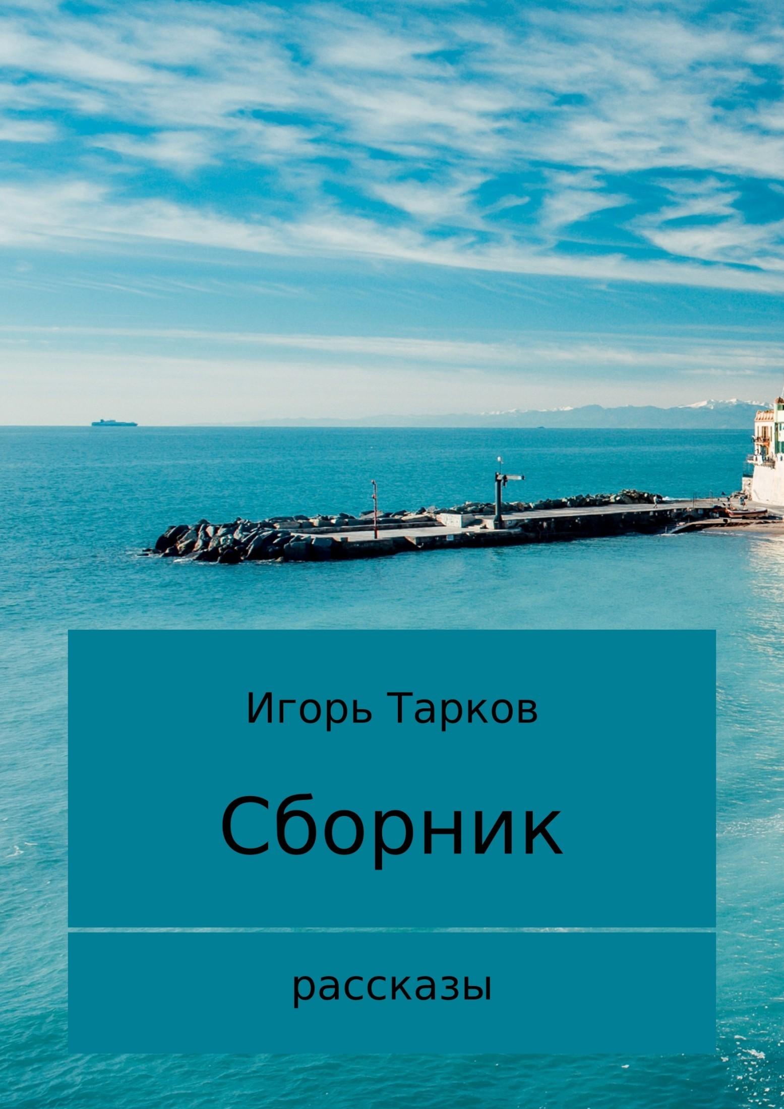 Игорь Владимирович Тарков Рассказы лихачев д мысли о жизни письма о добром