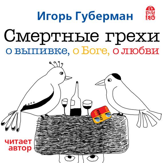 Игорь Губерман Смертные грехи. Дорога в рай