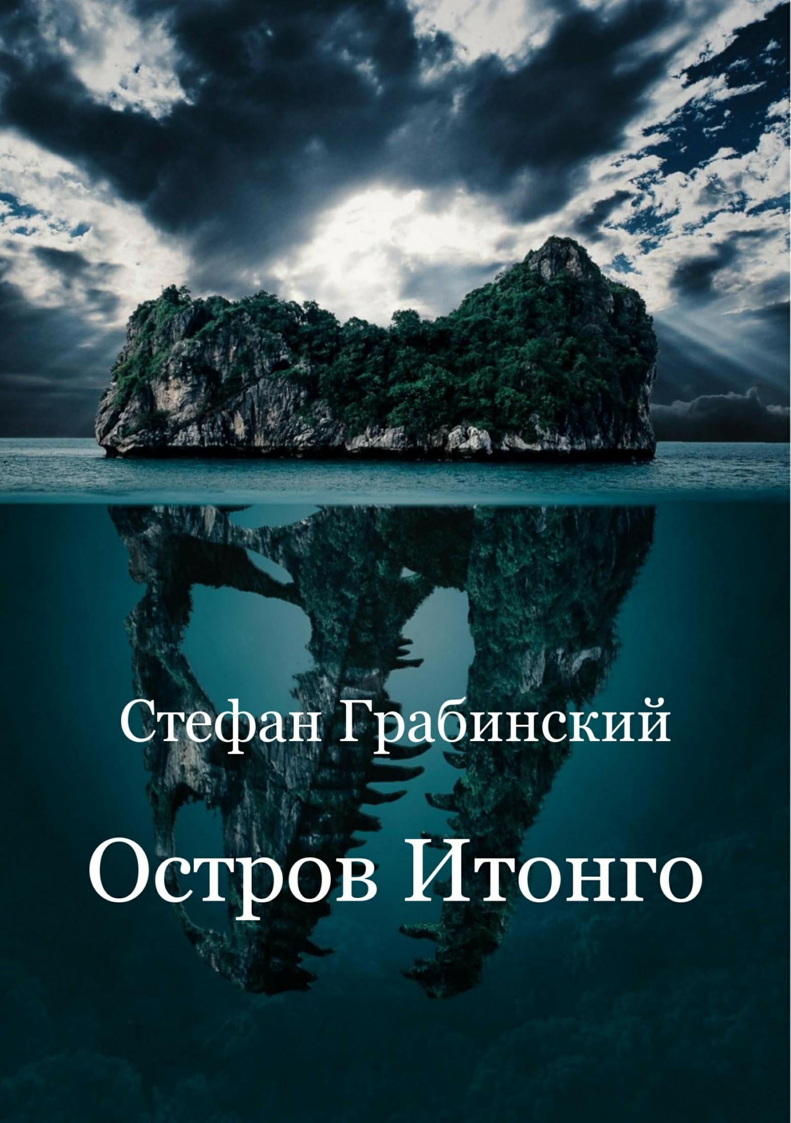 Стефан Грабинский Остров Итонго лем станислав непобедимый