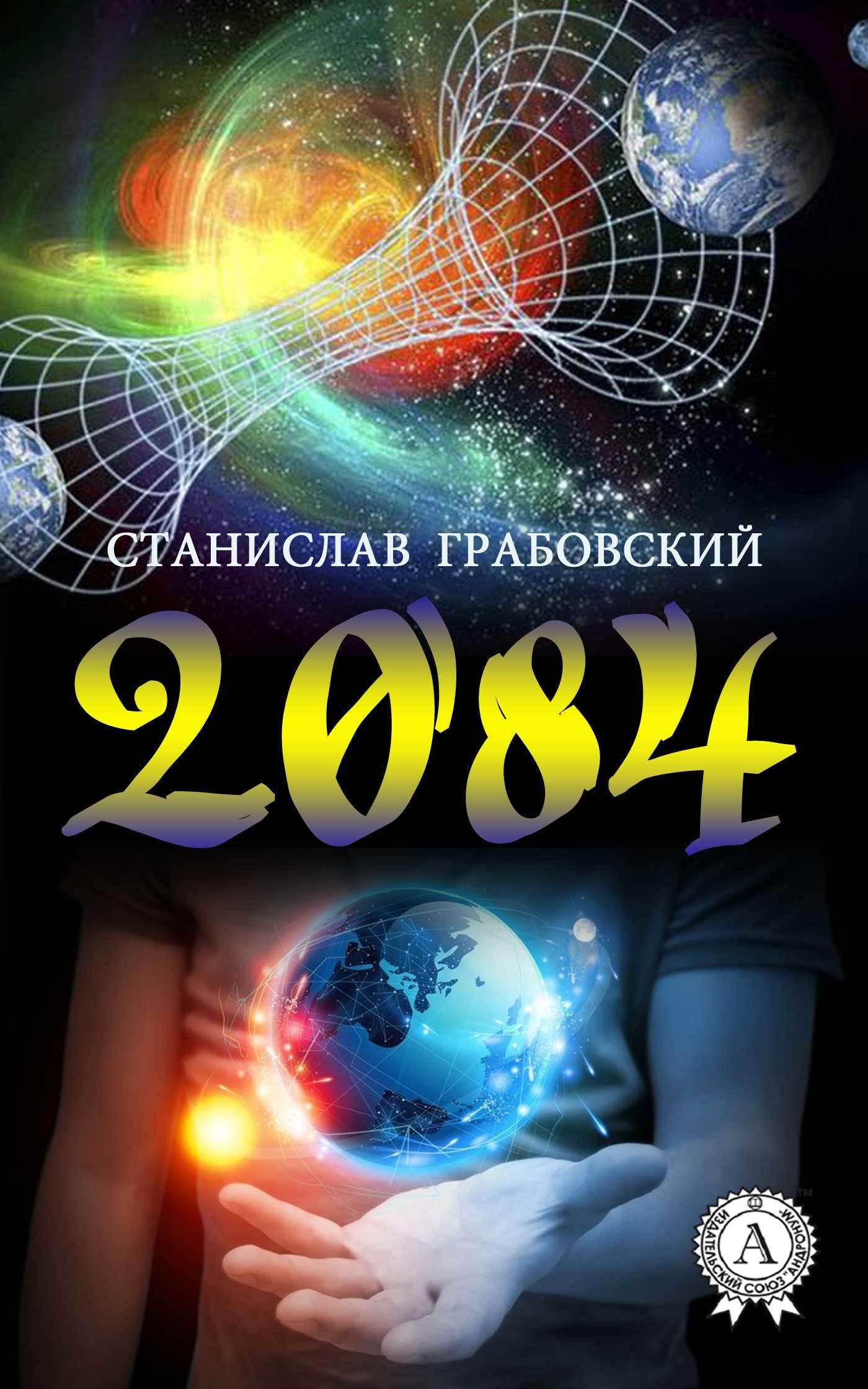 Станислав Грабовский - 2084
