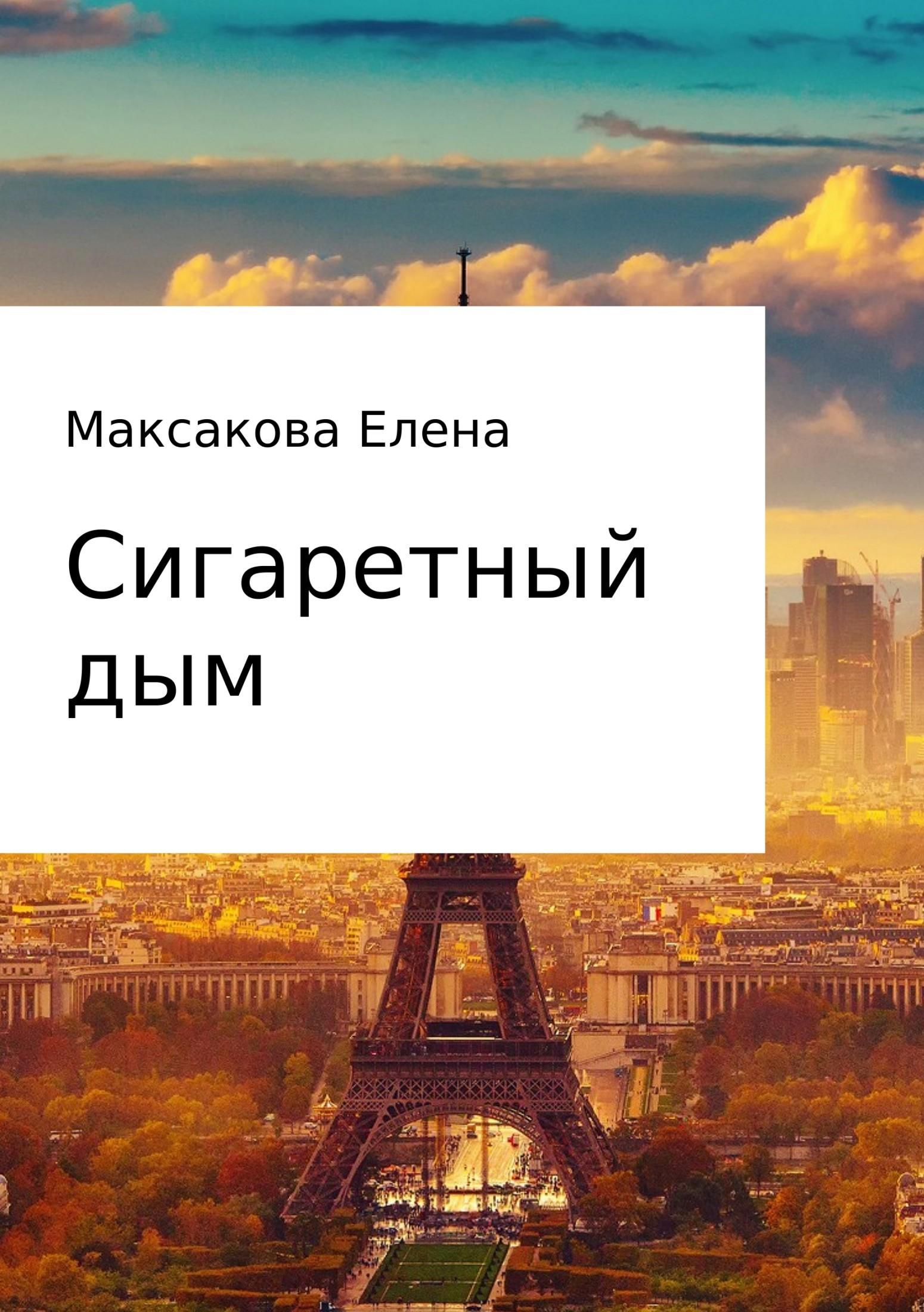 Елена Дмитриевна Максакова бесплатно