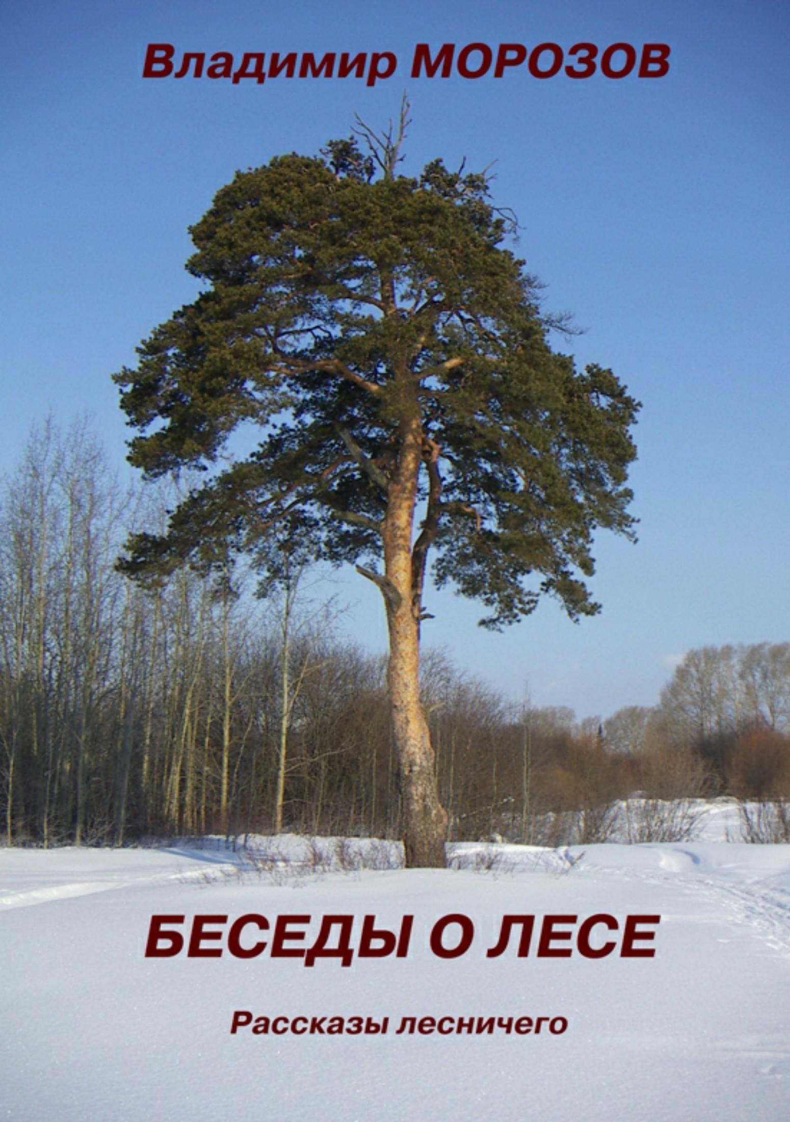 Владимир Игоревич Морозов Беседы о лесе. Рассказы лесничего записки лесника