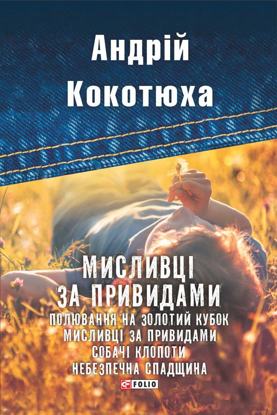 Андрій Кокотюха. Мисливці за привидами (збірник)