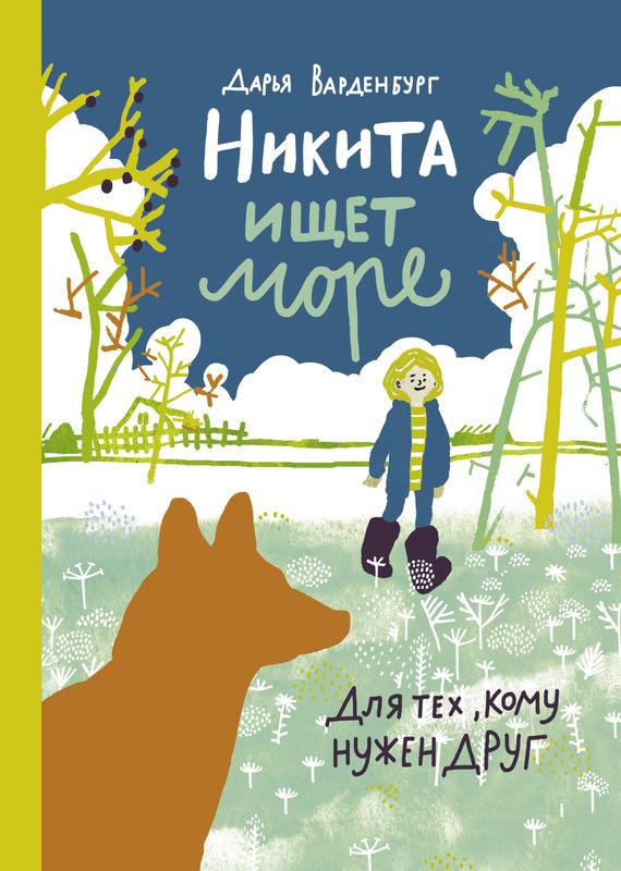 Обложка книги Никита ищет море, автор Дарья Варденбург