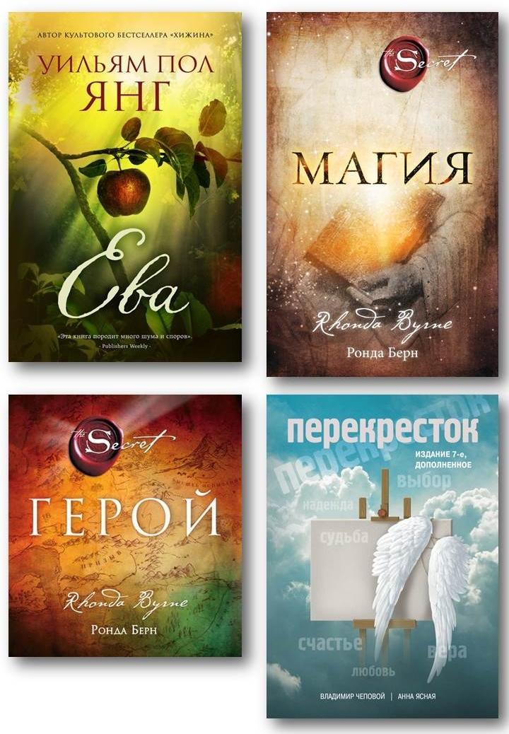 Книга хижина разговор с богом скачать бесплатно