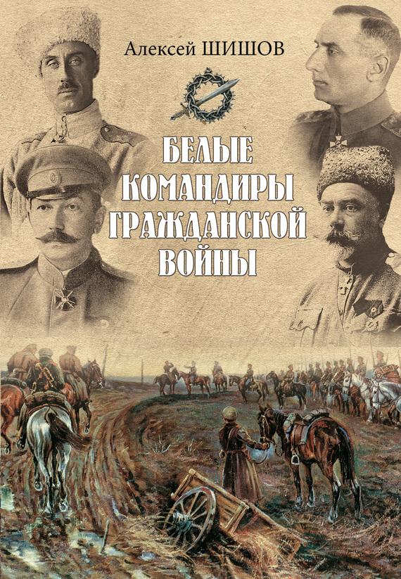 Алексей Шишов - Белые командиры Гражданской войны