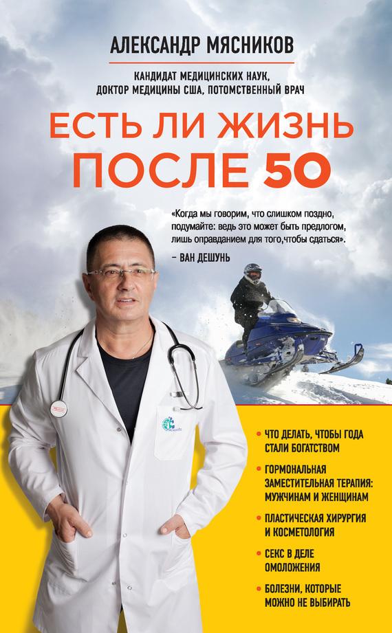Александр Мясников Есть ли жизнь после 50 цены