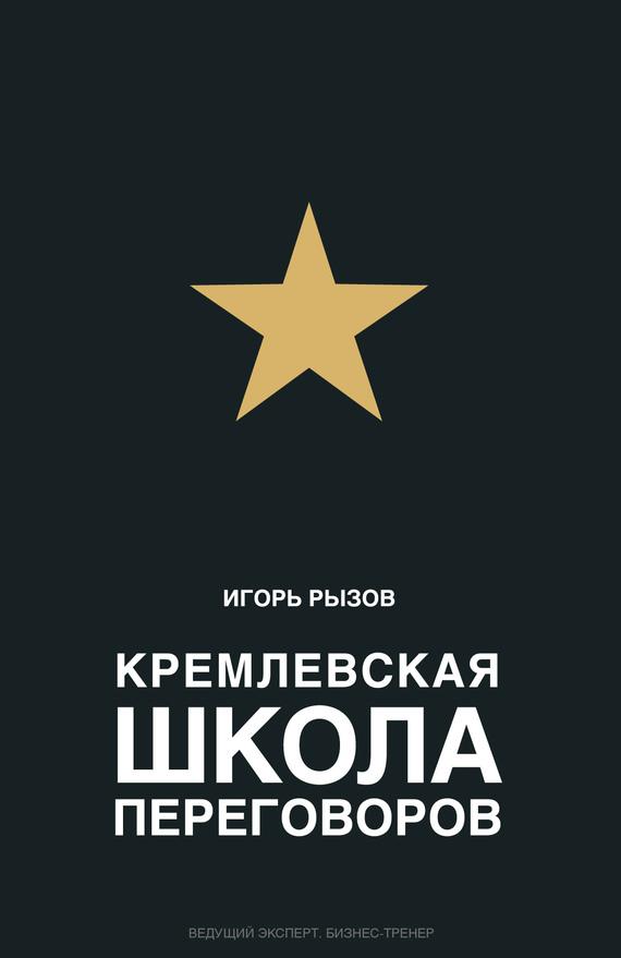 Игорь Рызов Кремлевская школа переговоров организация ведения переговоров учебное пособие
