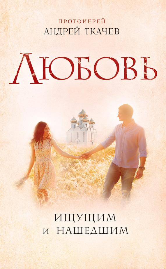Андрей Ткачев Любовь. Ищущим и нашедшим комлев и ковыль