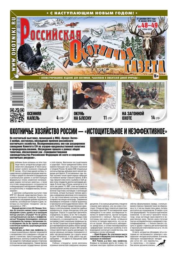 Редакция газеты Российская Охотничья Газета Российская Охотничья Газета 48-49-2017 природа россии