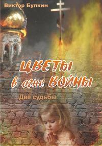 Виктор Булкин - Цветы в огне войны. Две судьбы