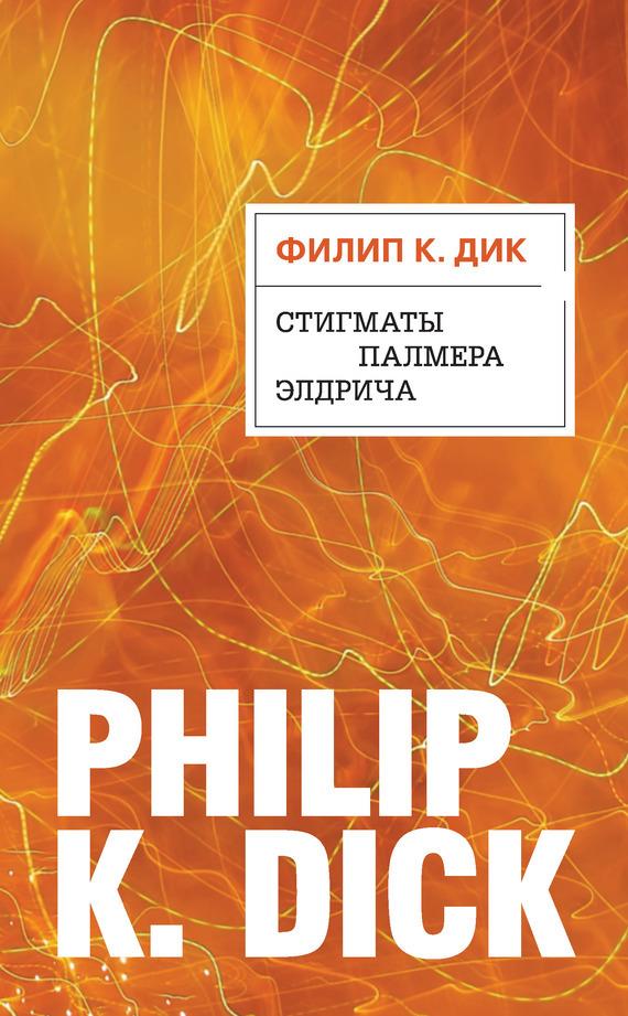 Филип К. Дик Стигматы Палмера Элдрича