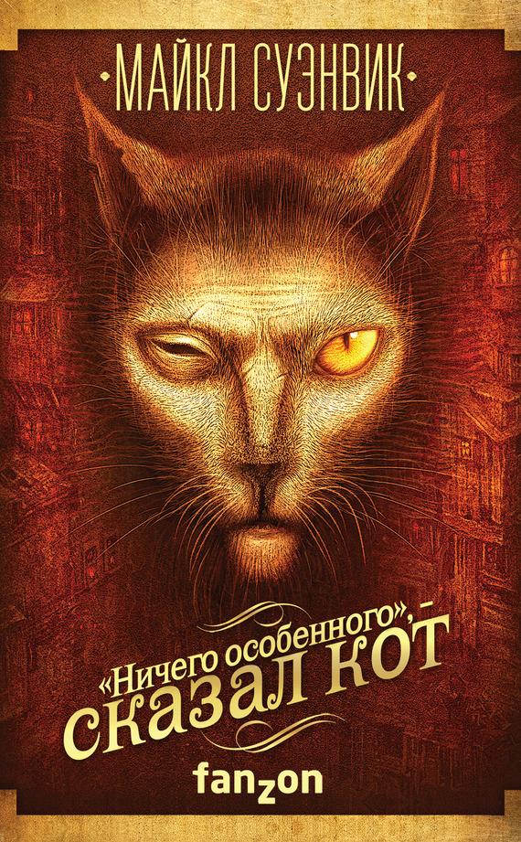 Майкл Суэнвик - «Ничего особенного»,– сказал кот (сборник)