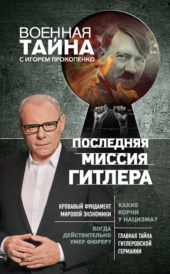Игорь Прокопенко Последняя миссия Гитле��а игорь прокопенко вся правда об украине кому выгоден раскол страны