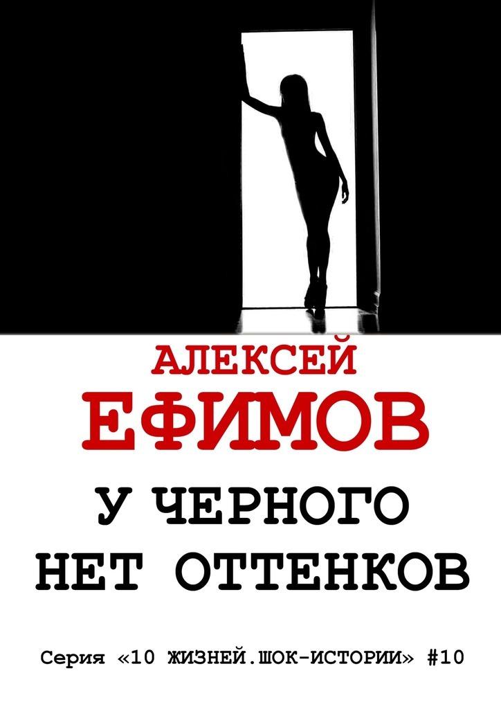 Алексей Ефимов. Учерного нет оттенков