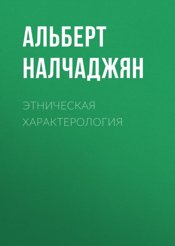 Альберт Налчаджян бесплатно