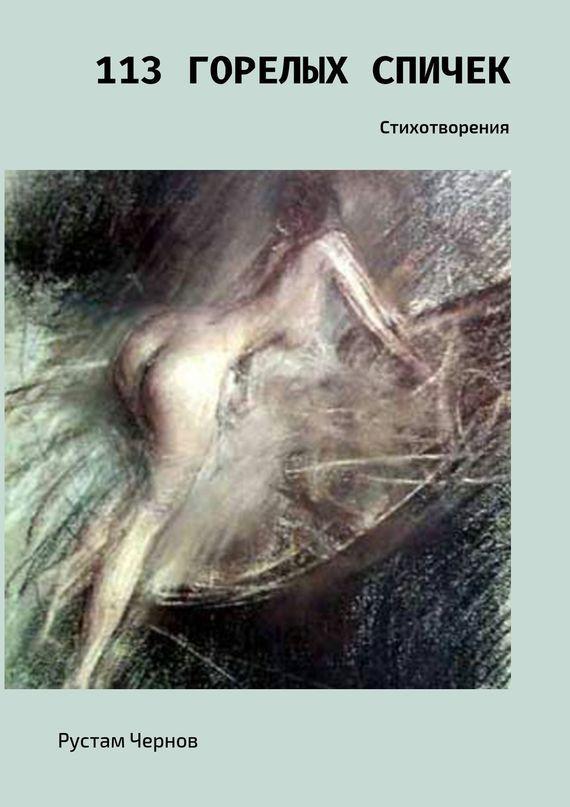Рустам Чернов 113 горелых спичек. Стихотворения