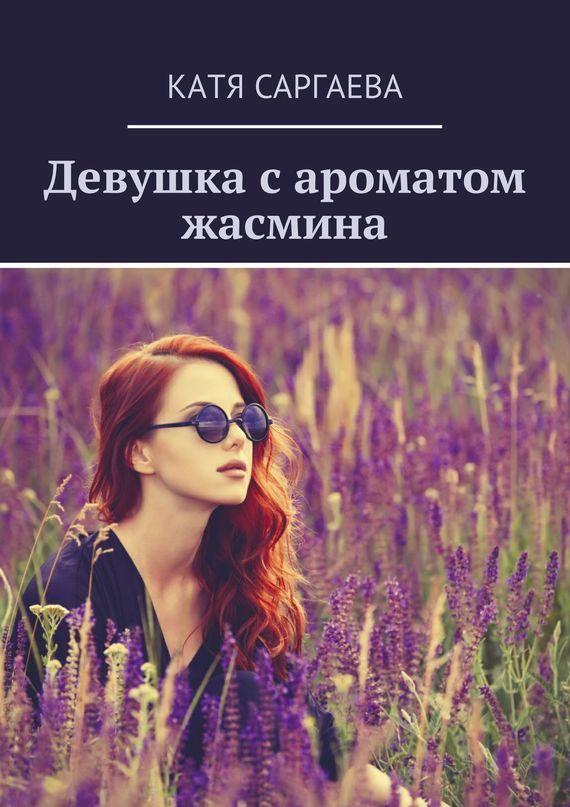 Катя Саргаева - Девушка сароматом жасмина