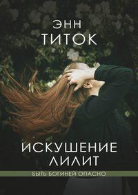 Энн Титок - Искушение Лилит