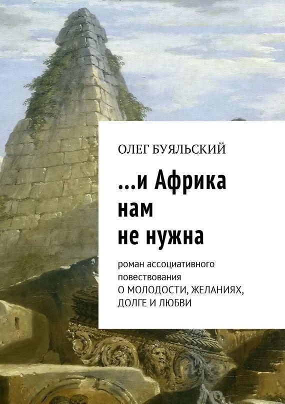 Олег Буяльский бесплатно