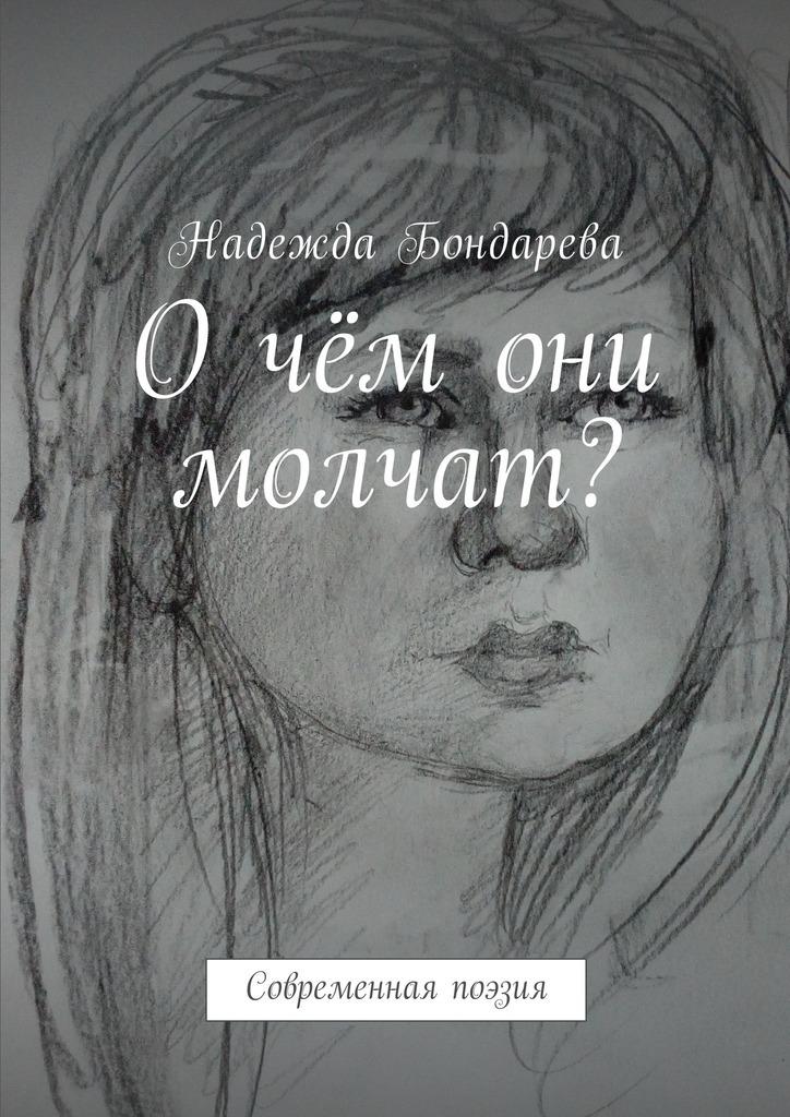 Надежда Бондарева О чём они молчат? Современная поэзия сефер магомедович омаров о чем молчат цари сознания