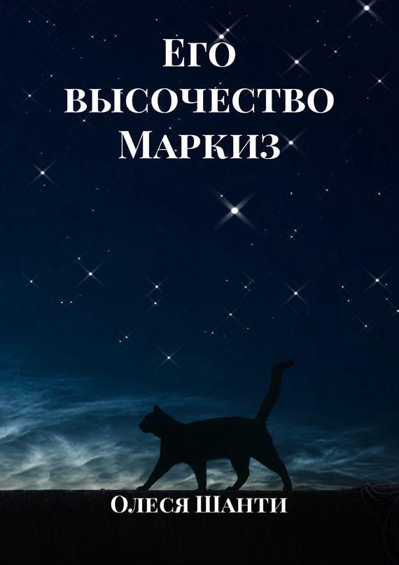 Олеся Шанти бесплатно