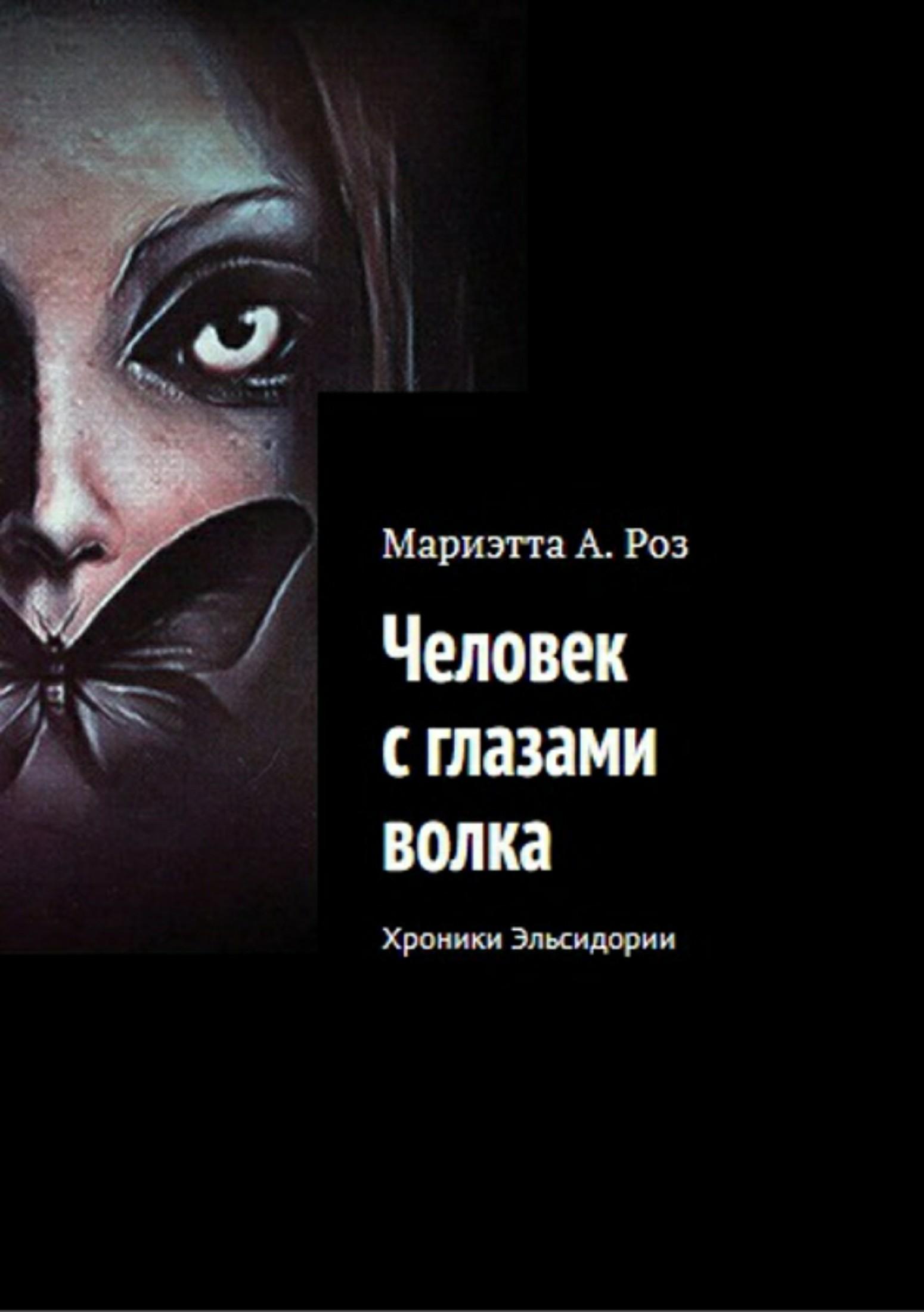 Мариэтта Роз - Человек с глазами волка