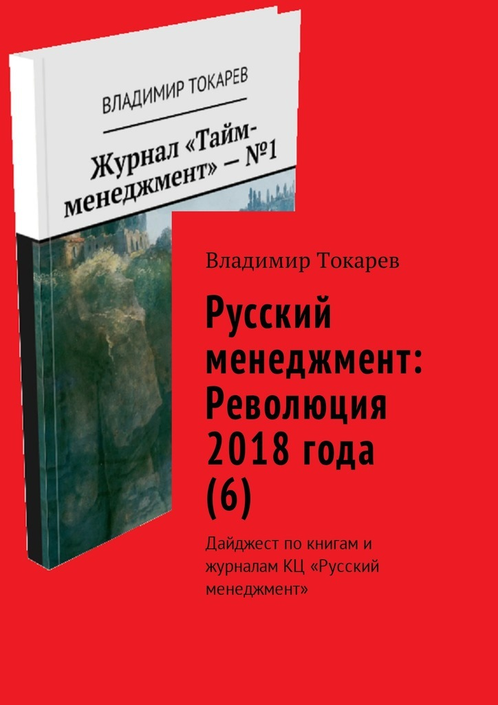 Русский менеджмент: Революция 2018 года (6). Дайджест по книгам и журналам КЦ «Русский менеджмент»