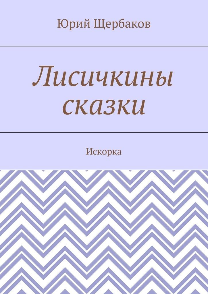 Юрий Щербаков Лисичкины сказки. Искорка