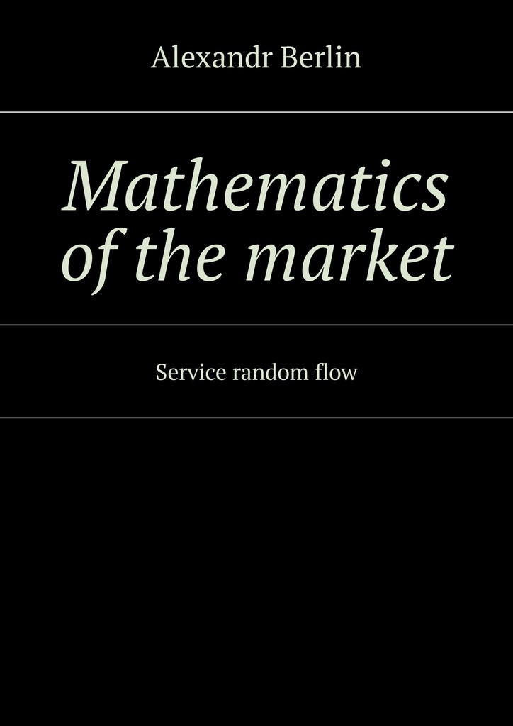 Alexandr Berlin Mathematics of the market. Service random flow teaching mathematics in kenya
