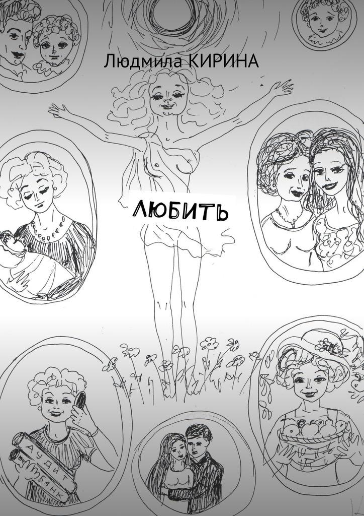 Людмила Александровна Кирина Любить людмила женщинам