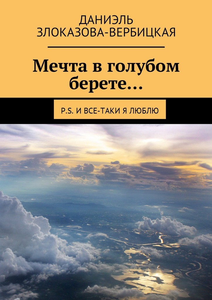 Мечта вголубом берете… P.S.Ивсе-таки я люблю