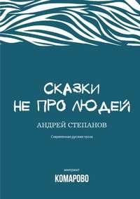 Андрей Степанов - Сказки непролюдей