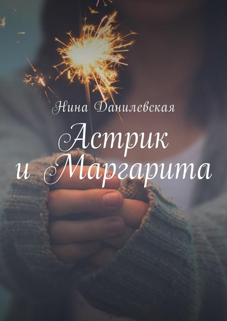 Нина Михайловна Данилевская бесплатно